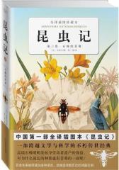昆虫记:第三卷石蜂的苦难(试读本)