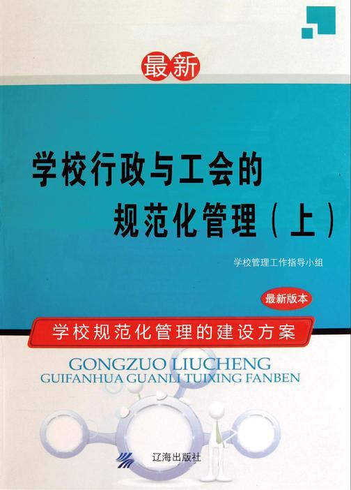 学校行政与工会的规范化管理(上)