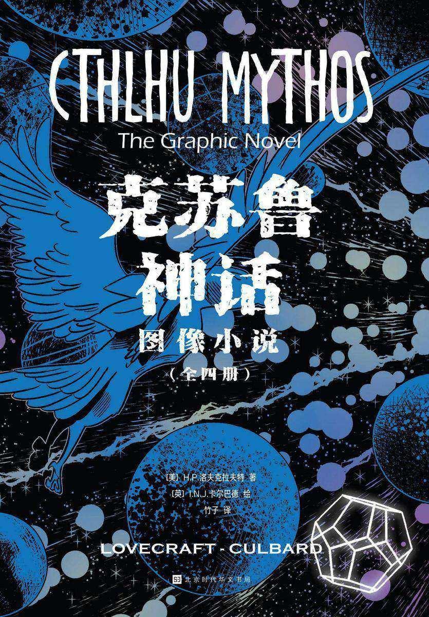 克苏鲁神话:图像小说(全四册)