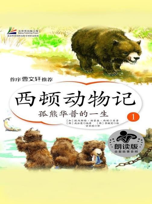 西顿动物记1孤熊华普的一生