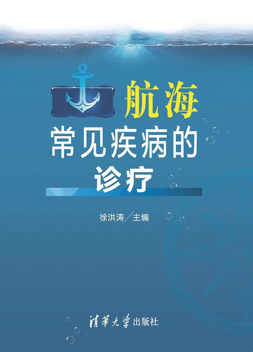 航海常见疾病的诊疗