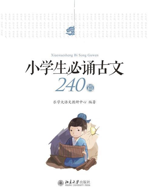 小学生必诵古文240篇(全三册)