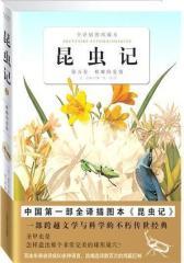 昆虫记:第五卷螳螂的爱情(试读本)