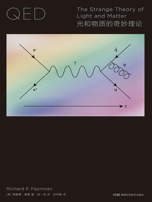 走近费曼丛书——QED:光和物质的奇妙理论(豆瓣评分9.4!要学习QED, 你有两个选择:去完成七年的物理专业教育,或者读这本书(费曼))