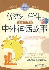 优秀小学生应该阅读的中外神话故事(试读本)