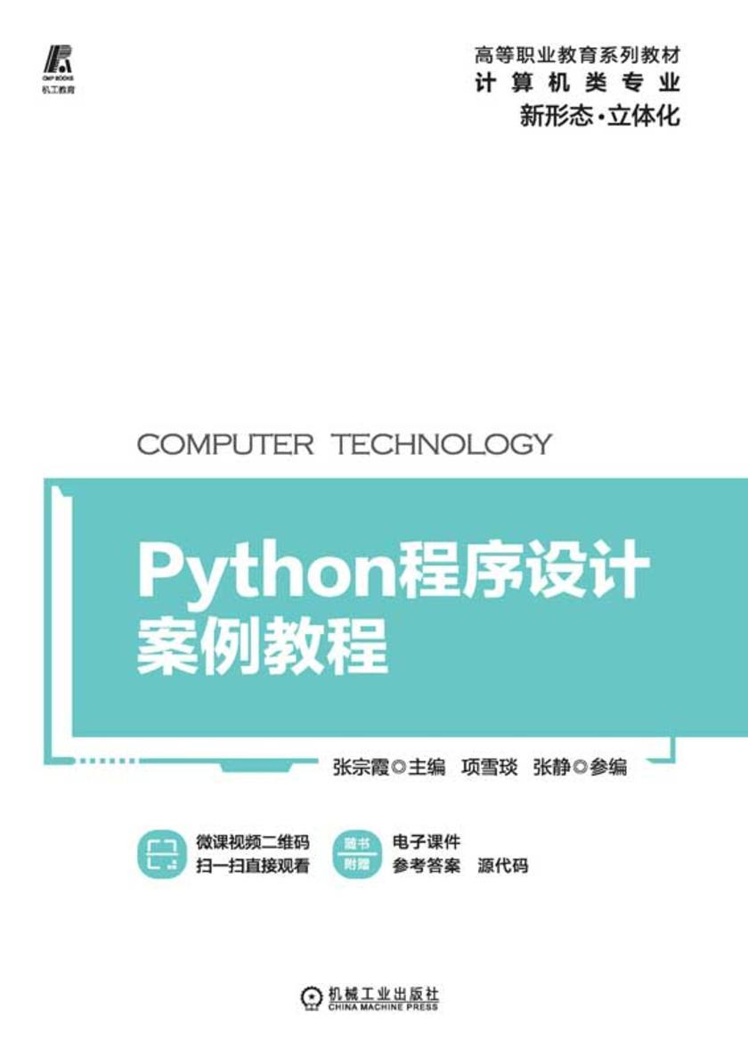 Python程序设计案例教程