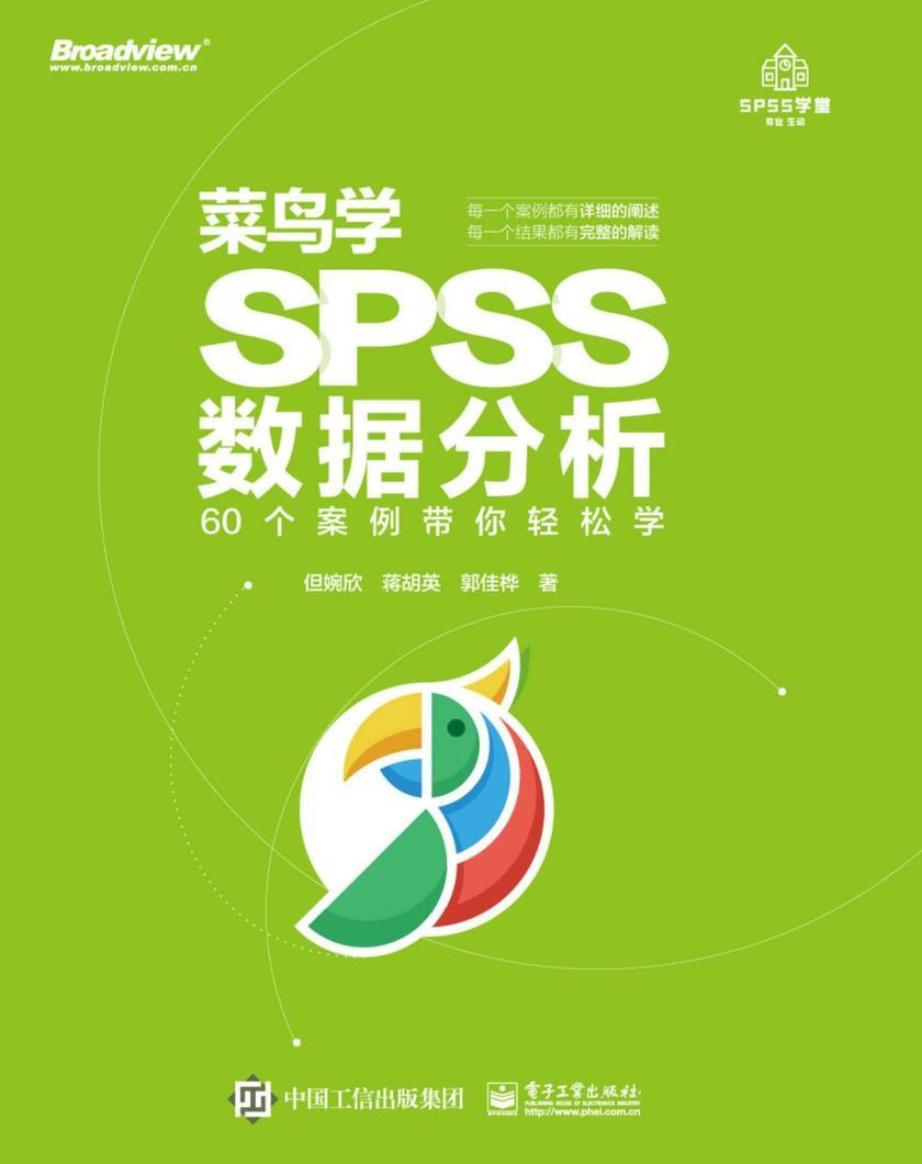 菜鸟学SPSS数据分析