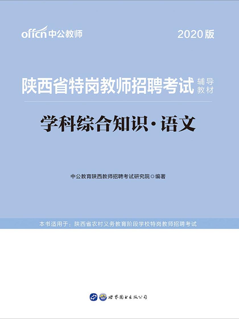 中公2020陕西省特岗教师招聘考试辅导教材学科综合知识语文