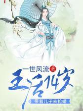 小小王后:带着儿子去抢婚