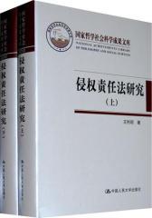 侵权责任法研究(上卷)