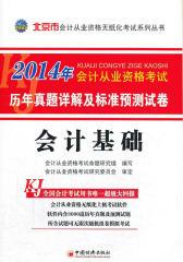 天合教育·(2014年)北京市会计从业资格无纸化考试系列丛书·历年真题详解及标准预测试卷:会计基础
