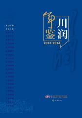 川润年鉴2013-2014