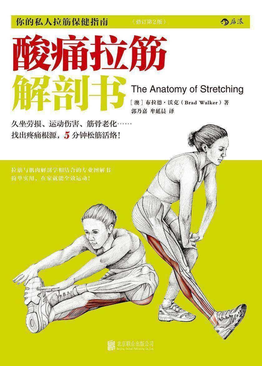 酸痛拉筋解剖书(11种有效缓解颈椎病和腰酸背痛的拉筋操,久坐办公室白领的日常保健必备指南!)