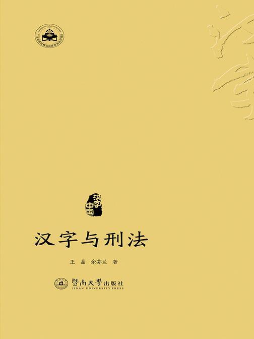 汉字中国·汉字与刑法