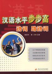 汉语水平步步高:动词、助动词(仅适用PC阅读)