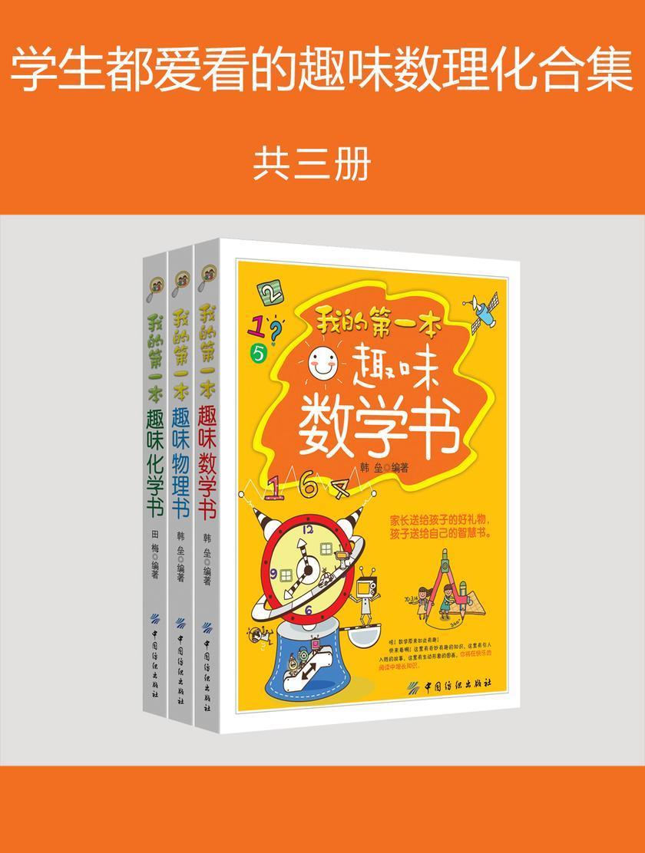 学生都爱看的趣味数理化合集(我的第一本趣味数学物理化学书系列读物共三册)