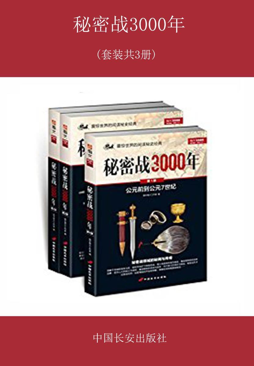秘密战3000年(套装共3册)