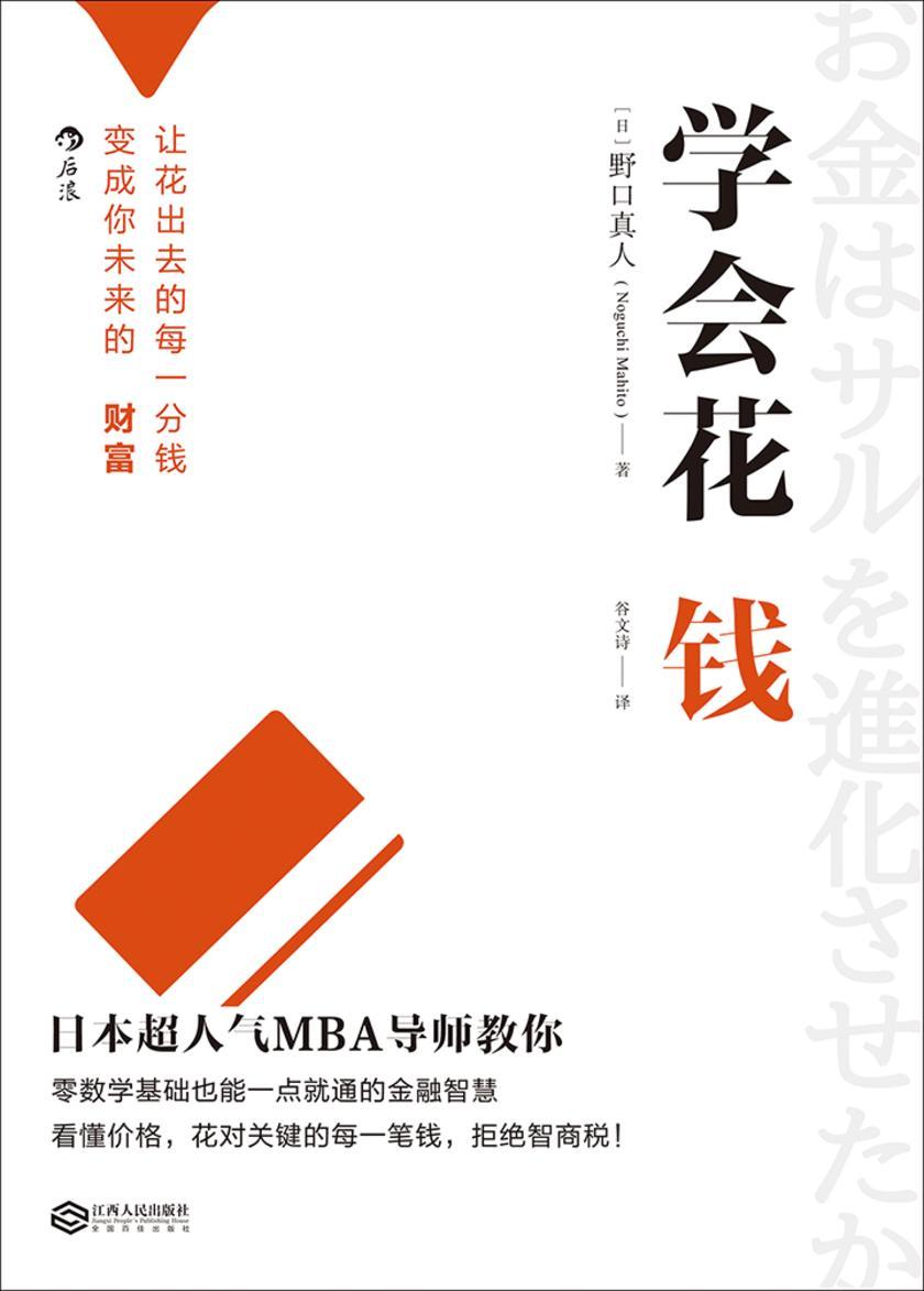 学会花钱(日本人气MBA导师,教你如何把花出去的每一分钱,都变成未来的财富!)