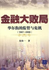 金融大败局——华尔街的监管与危机(19072008)(试读本)