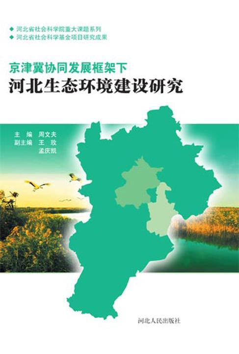 京津冀协同发展框架下河北生态环境建设研究