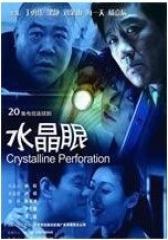 水晶眼(影视)
