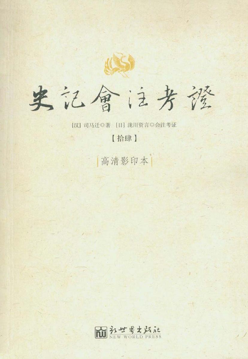 史记会注考证(十四)(仅适用PC阅读)