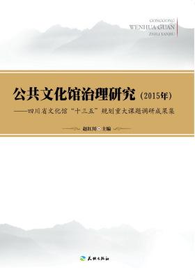 公共文化馆治理研究(2015年)