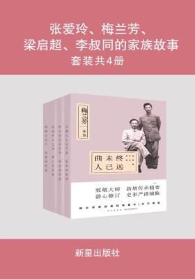 张爱玲、梅兰芳、梁启超、李叔同的家族故事(套装共4册)