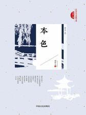 本色(民国美文典藏文库)