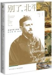 别了,北平:奥地利修士画家白立鼐在1949(试读本)