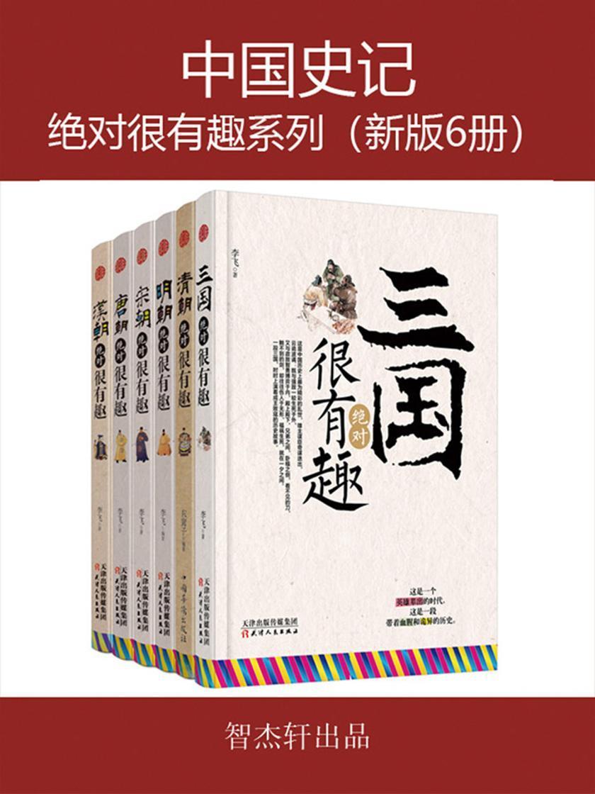 中国史记 三国、汉朝、唐朝、宋朝、明朝、清朝绝对很有趣系列(新版6册)