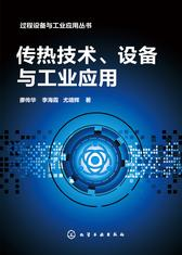 传热技术、设备与工业应用