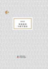海豚书馆·历史意识与帝王意志