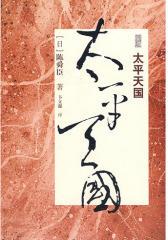 太平天国(试读本)
