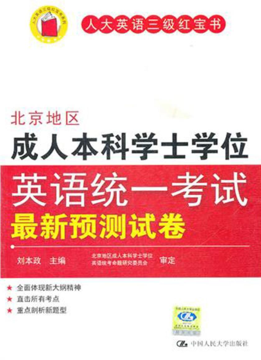 北京地区成人本科学士学位英语统一考试最新预测试卷(仅适用PC阅读)