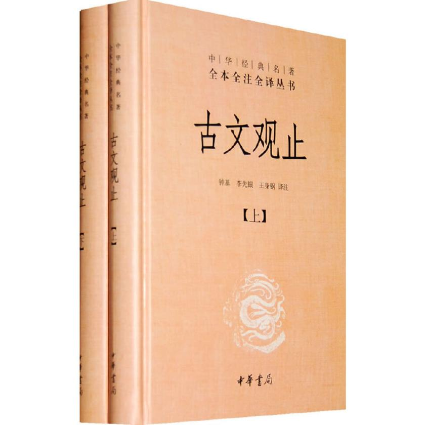 古文观止(精)上下册--中华经典名著全本全注全译丛书(第三辑)