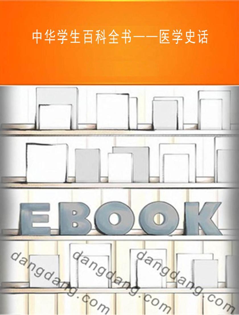 中华学生百科全书——医学史话