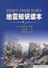 地震知识读本(仅适用PC阅读)