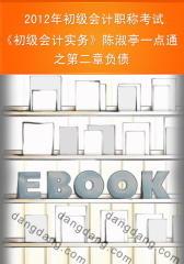 2012年初级会计职称考试《初级会计实务》陈淑亭一点通之第二章负债(仅适用PC阅读)