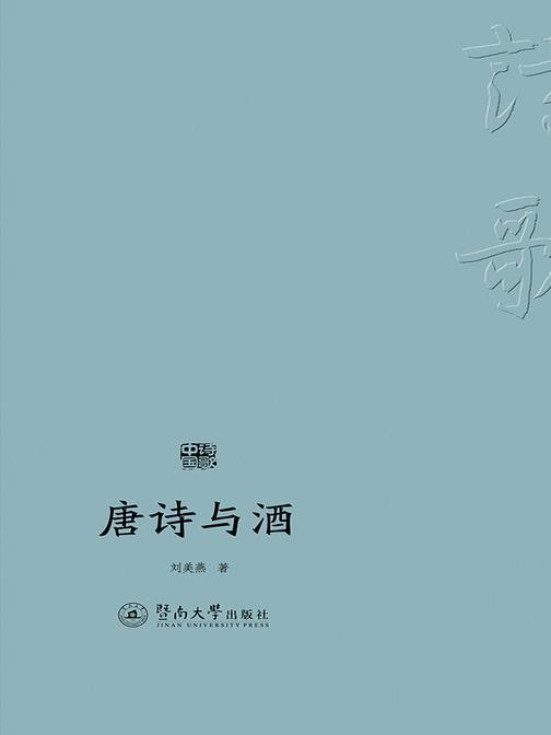 诗歌中国·唐诗与酒