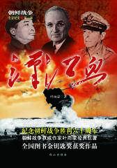 朝鲜战争全景纪实第2部-汉江血(试读本)