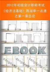 2012年初级会计职称考试《经济法基础》陈淑亭一点通之  章总论(仅适用PC阅读)