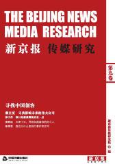 新京报传媒研究.第9卷
