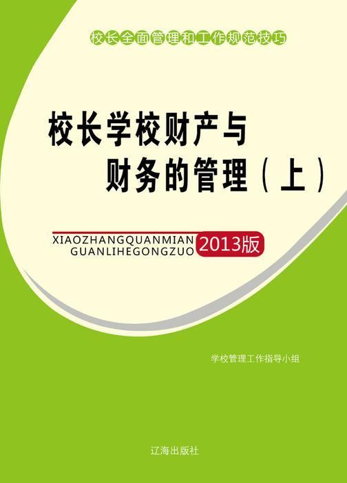 校长学校财产与财务的管理(上)