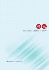 《福建省企业集体协商和集体合同条例》释义