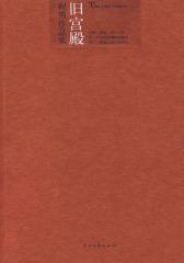 祝勇作品集01—旧宫殿(试读本)