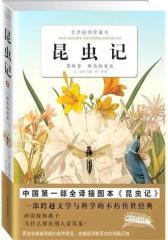 昆虫记:第四卷蜂类的毒液(试读本)