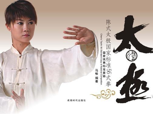 陈式太极国家标准56式拳(仅适用PC阅读)