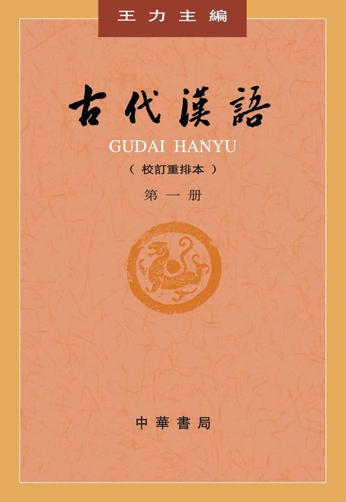 古代汉语(校订重排本)第1册