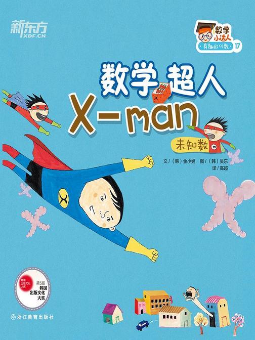 数学超人X-man(未知数)